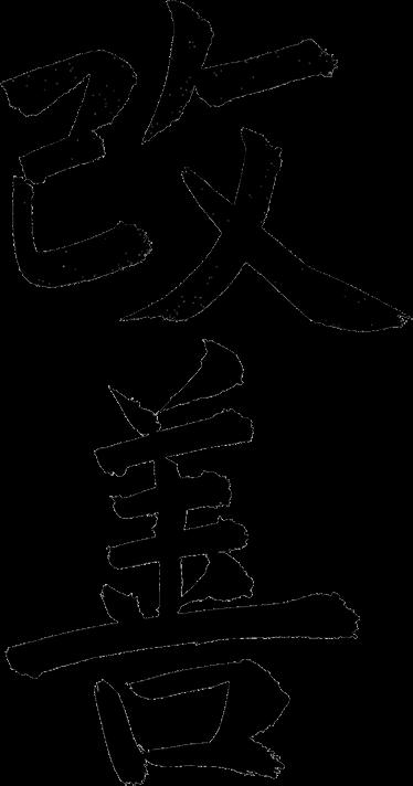 Kaizen kanji - Azienda - Kaizen_kanji